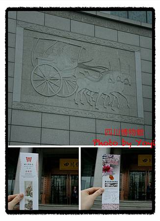 2012.02.26四川博物館03