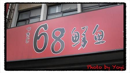 68鮮魚01