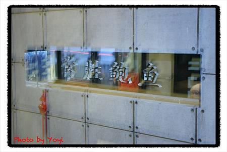 2012.02.26常勝鮑魚01