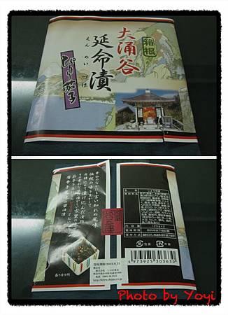 2012東京伴手禮07