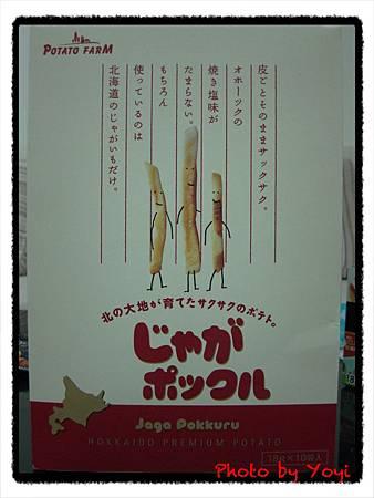 2012東京伴手禮10