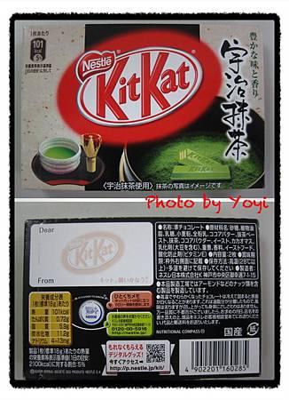 KitKat抹茶巧克力餅乾02