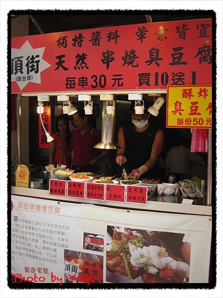 2012.05.13頂街臭豆腐01