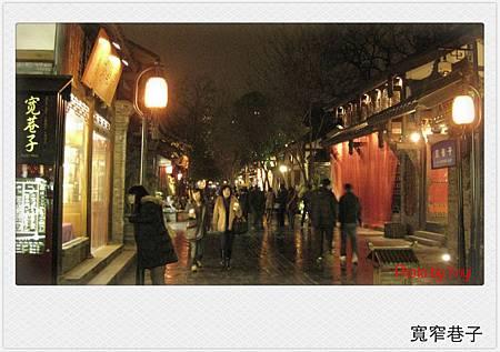 2012.02.26寬窄巷子02
