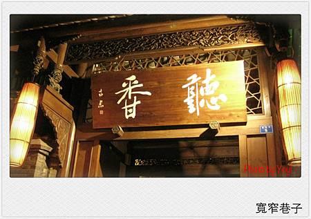 2012.02.26寬窄巷子04