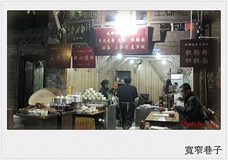 2012.02.26寬窄巷子07