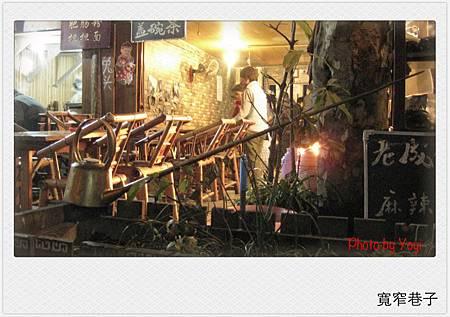 2012.02.26寬窄巷子08