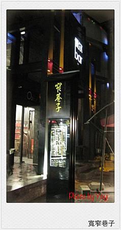 2012.02.26寬窄巷子11