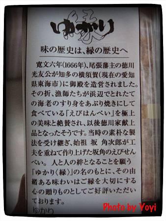 坂角總本舖‧蝦仙貝04