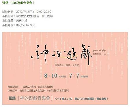 2012.07.13張懸‧神的遊戲音樂會01