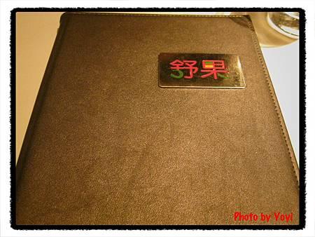 2012.07.20舒果04