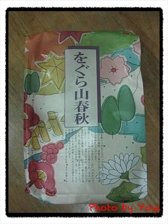 小倉山莊‧仙貝01