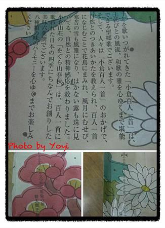 小倉山莊‧仙貝02