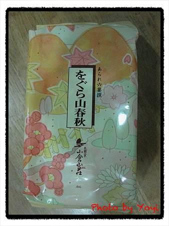 小倉山莊‧仙貝04