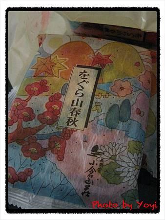 小倉山莊‧仙貝05