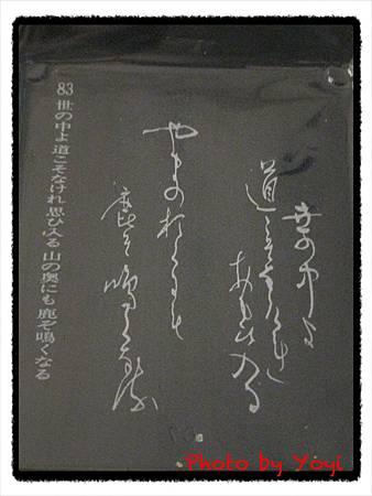 小倉山莊‧仙貝09