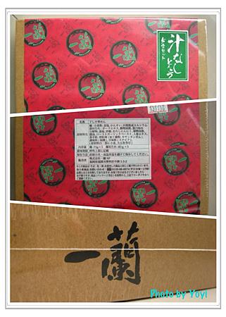 一蘭乾麵02