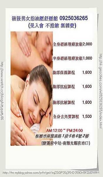 筱筱台北指油壓美容養生美容SPA按摩工作室-消除疲勞的享受0925036265