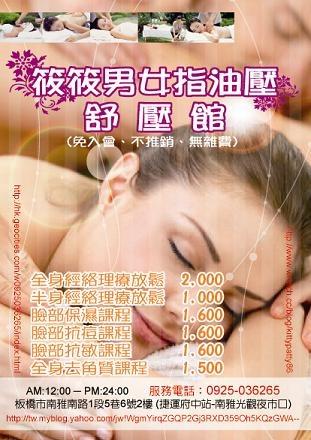 筱筱台北指油壓美容養生SPA按摩美容工作室-消除疲勞的享受0925036265