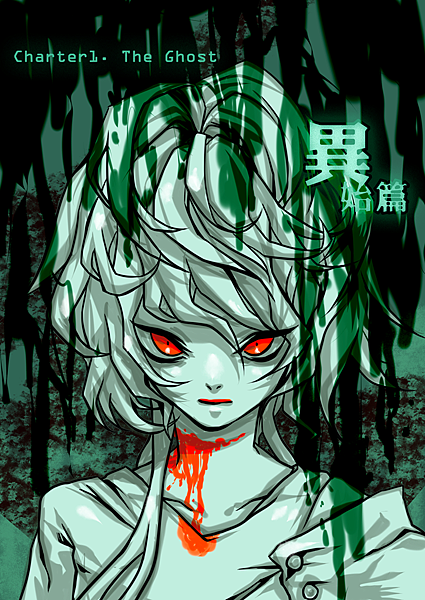 血色(加字篇)(小圖)
