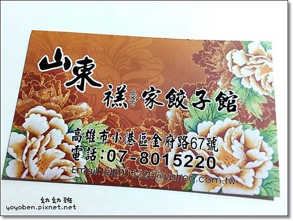 160912 山東禚家餃子館_2096