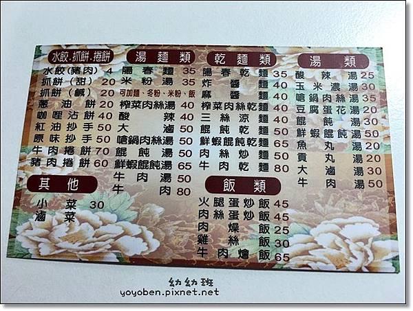 160912 山東禚家餃子館_7822