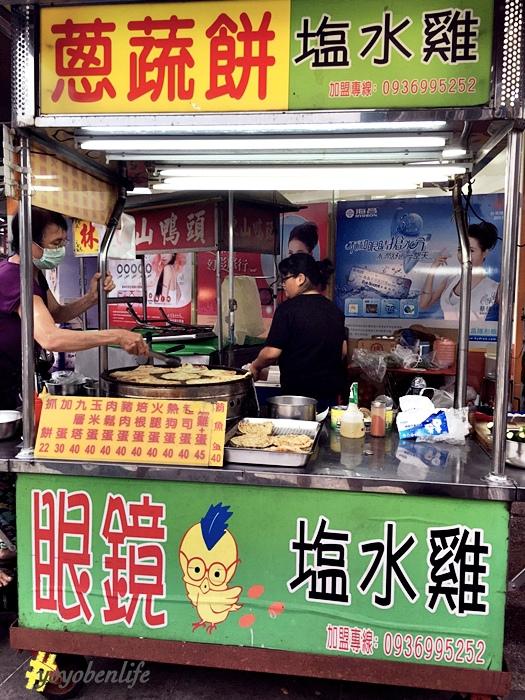 161006 蔥蔬餅_6059