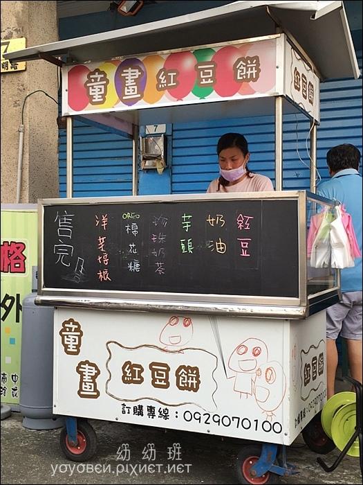 161011 童畫紅豆餅_7880