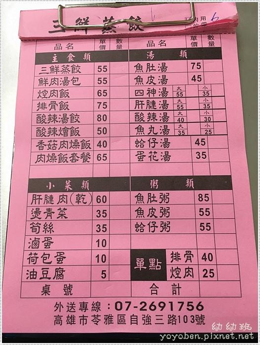 161015 三鮮蒸餃_5684