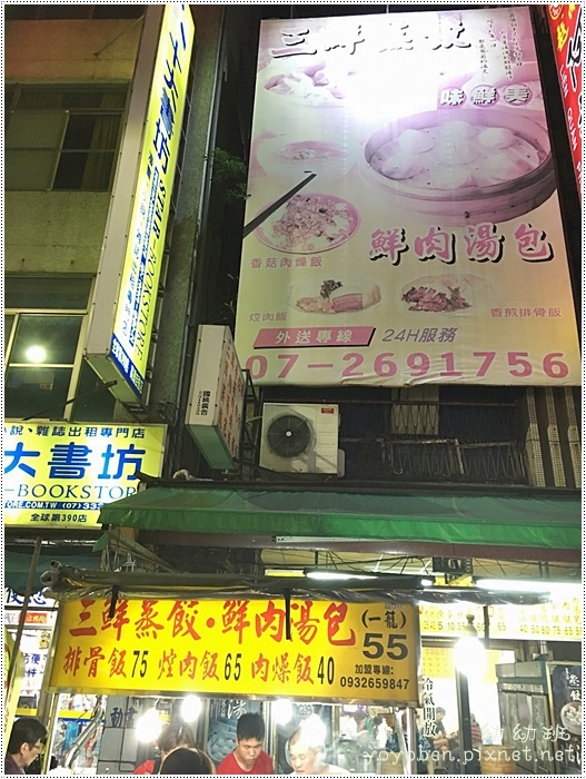161015 三鮮蒸餃_9576