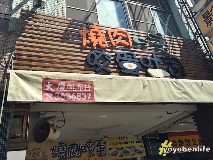 161019 燒肉咬蛋_5994