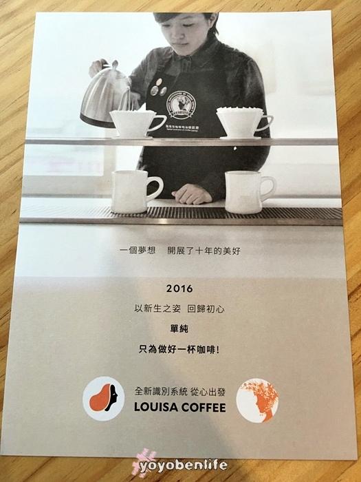 161021 路易莎咖啡_1678