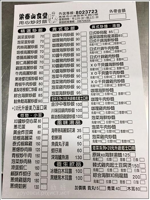 161026 梁泰山食堂_4678