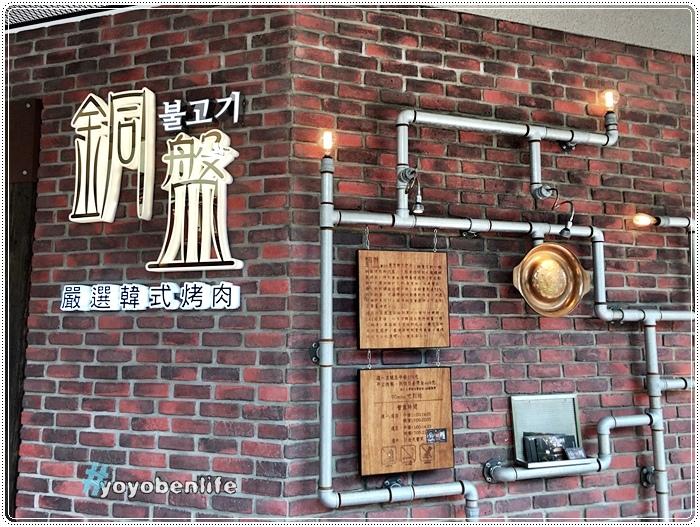 161024 銅盤嚴選韓式烤肉_4343