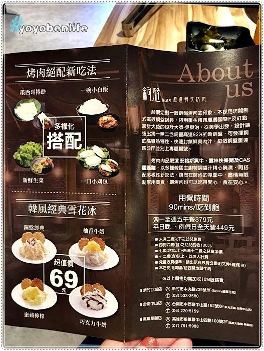 161024 銅盤嚴選韓式烤肉_9496