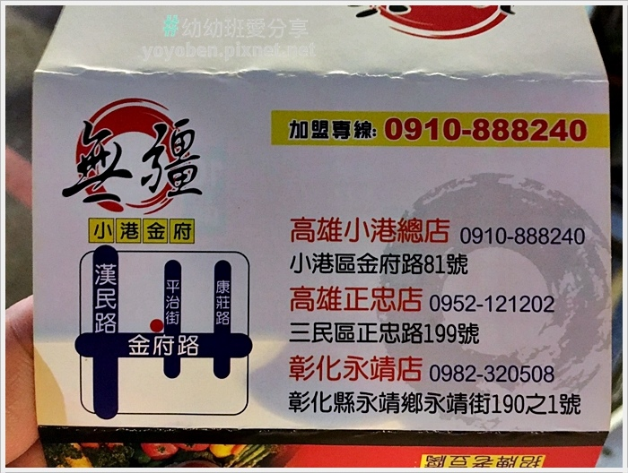 161102 無疆養生滷味麻辣燙_4211