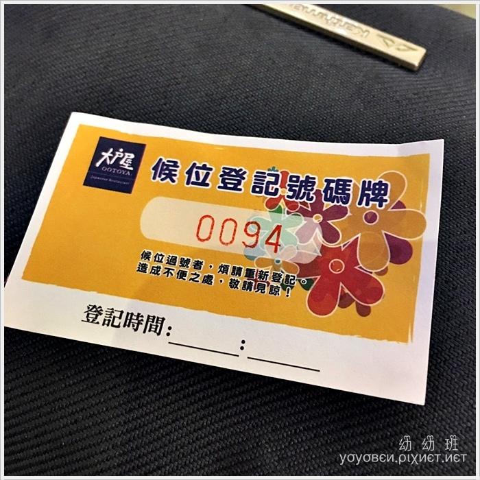 161029 大戶屋高雄遠百店_6794