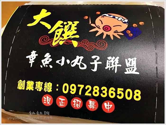 161104 大饌章魚小丸子_5562