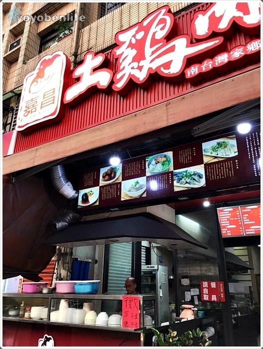 161108 嘉昌土雞肉飯小港店_1104.jpg