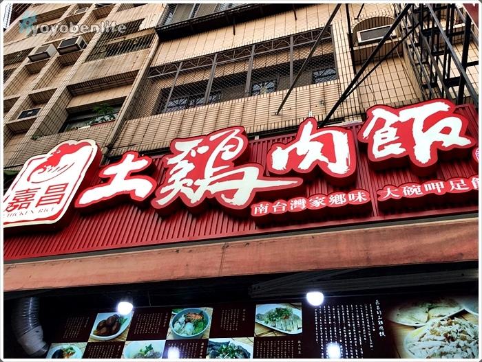 161108 嘉昌土雞肉飯小港店_7150.jpg