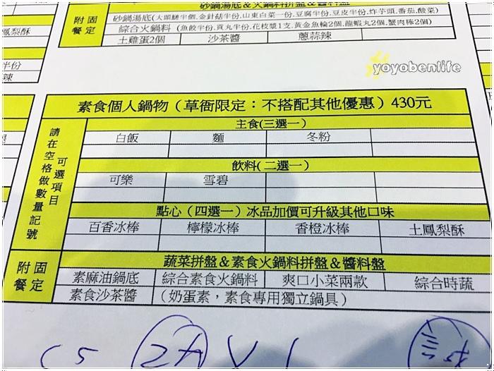 161105 泰山汕頭火鍋_7008