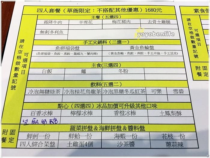 161105 泰山汕頭火鍋_7505