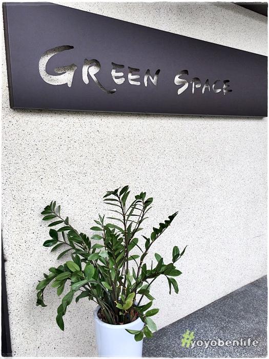 161126 綠色空間 和緯店_6423