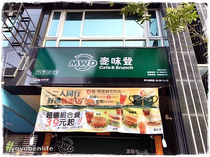 161210 麥味登小港山明店_1118