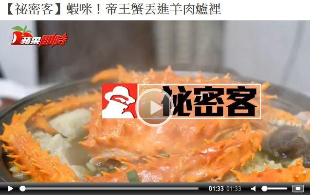 apple帝王蟹