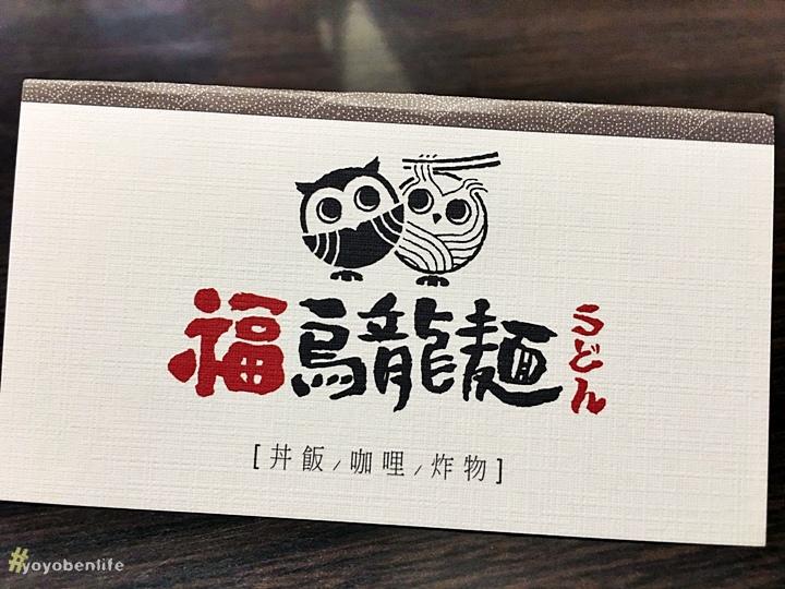 170208 福烏龍麵_170208_0018