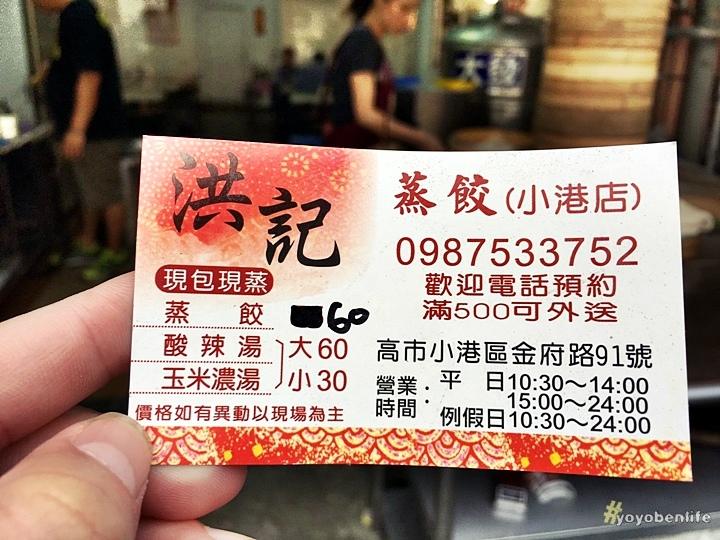 170207 洪記蒸餃_170208_0011