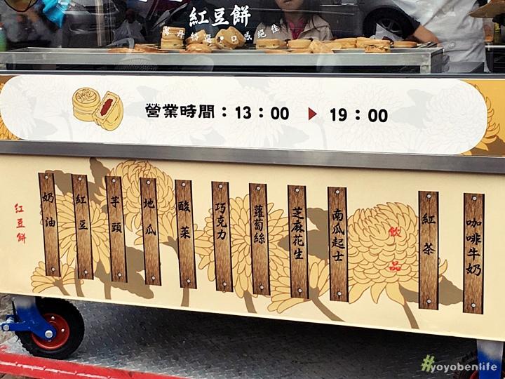 170209 桂林紅豆餅_170210_0007