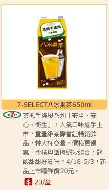 八冰果茶.jpg