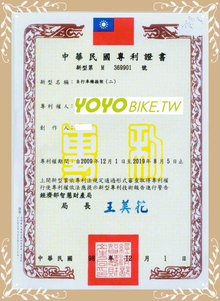 M369901自行車轉接架(二)專利.jpg